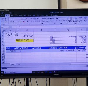 EXCEL 家計簿